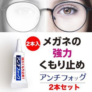 サイモン アンチフォグ 2本セット 1本で30回分 超強力な メガネ 曇り止め ポイント消化 1,000円均一|reneeds