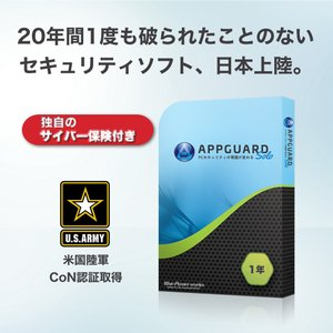 最強のセキュリティソフト AppGuard 米軍や国家機関で制式採用 独自のサイバー保険付き reneeds