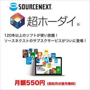 ソースネクスト 超ホーダイ 120本以上のPCソフト Windows 全部入り セキュリティソフト ZERO ダウンロード