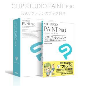 CLIP STUDIO PAINT PRO 公式リファレンスブック付属 reneeds