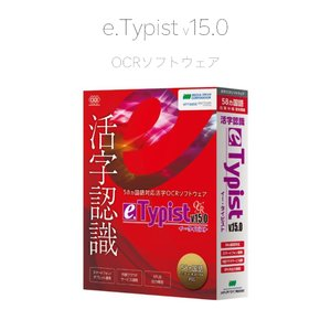 e.Typist v.15.0 OCRソフト reneeds