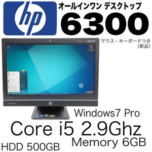 HP Compaq Pro 6300 All-In-One Core i5 6GB Windows 7 一体型 Windowsデスクトップ おすすめ|reneeds
