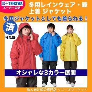 冬用 レインウェア ジャケット 暖 レインコート 青 赤 黄|reneeds