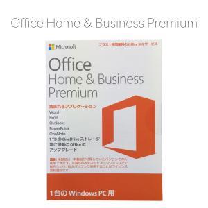 Office Home& Business Premium プラス Office 365 サービス 新品 未開封 送料無料