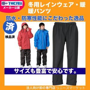 冬用 レインウェア 暖パンツ ズボン レインコート シャドーブラック|reneeds