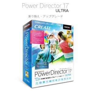 PowerDirector 17 ULTRA 乗り換え アップグレード サイバーリンクの使いやすい動画編集ソフト reneeds