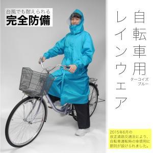 レインウェア 上下セット 男女兼用 自転車対応 ターコイズブルー レインコート 雨具|reneeds