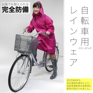 レインウェア 上下セット 男女兼用 自転車対応 ベリーピンク レインコート 雨具|reneeds