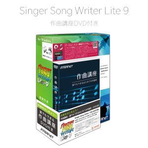 Singer Song Writer Lite 9 作曲講座DVD付き 作曲ソフト|reneeds