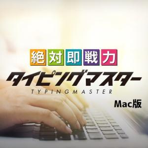 絶対即戦力タイピングマスター Mac ダウンロード版 タイピングソフト おすすめ 初心者 資格、キャリアアップソフト
