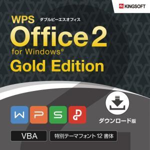 キングソフト WPS Office Gold ダウンロード版 オフィスソフト Word Excel PowerPoint VBAにも対応 reneeds
