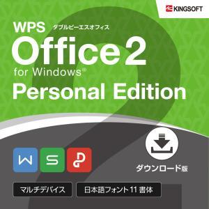 キングソフト WPS Office Personal ダウンロード版 オフィスソフト Word Excel reneeds