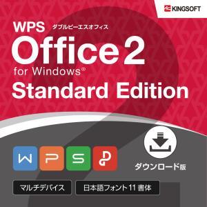 キングソフト WPS Office Standard ダウンロード版 オフィスソフト Word Excel PowerPoint|reneeds
