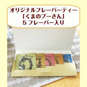 紅茶 ティーバッグ 20個セット送料無料 オリジナルフレーバーティーくまのプーさん 5フレーバー入り renkaippin
