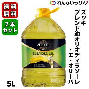 ひまわり油 ヒマワリ油 オイル ズッキ ブレンド油 オリオディラソーレエオリー バ 5L 2本セット 送料無料 業務用 renkaippin