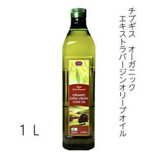 チブギス オーガニックエキストラバージンオリーブオイル 1L 業務用食品 3,980円以上で送料無料|renkaippin