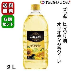 ズッキ ヒマワリ油 オリオディジラソーレ 2L 6本セット送料無料 業務用食品 renkaippin
