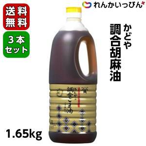 かどや 調合胡麻油 ポリ瓶 1.65kg 3本セット送料無料 業務用食品 ごま油 ゴマ油 renkaippin