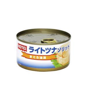ホテイフーズ ライトツナ ソリッド 200g 業務用 ツナ缶|renkaippin