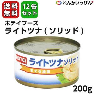 ホテイフーズ ライトツナ ソリッド 200g 12缶セット 送料無料 ツナ缶 業務用|renkaippin