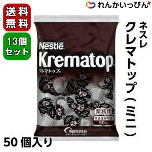 ネスレ クレマトップ ミニ 4.3ml 50個入り 14袋セット送料無料 業務用食品 renkaippin