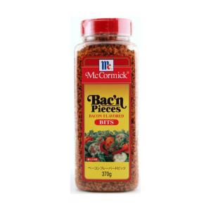 マコーミック ベーコンフレーバードビッツ 370g 業務用食品|renkaippin
