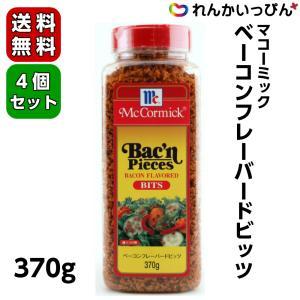 マコーミック ベーコンフレーバードビッツ 370g 4個セット送料無料 業務用食品|renkaippin