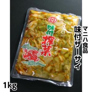 マニハ食品 味付ザーサイ 1kg 搾菜 業務用食品|renkaippin