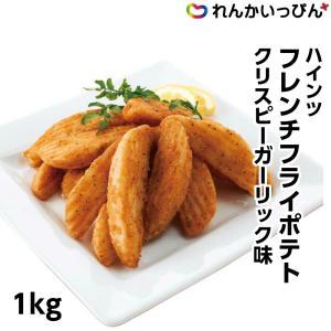 冷凍 ハインツ フレンチフライポテトクリスピーガーリック味 ウエッジカット 1kg フライドポテト ...