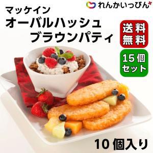 冷凍 ハッシュドポテト 10個入り 15個セット 送料無料 マッケイン オーバルハッシュブラウンパティ フライドポテト 業務用|renkaippin