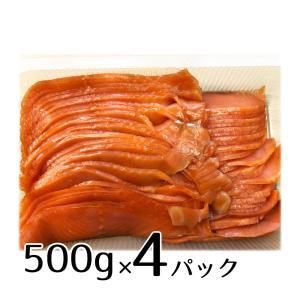 冷凍 三洋 スモークサーモン スライス SY-500 500g 4個セット 送料無料 業務用 サーモン 鮭 刺身 燻製 おつまみ 惣菜|renkaippin