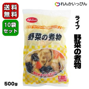 冷凍 惣菜 ライフ 野菜の煮物 500g 15個セット 送料無料 業務用 副菜 小鉢 おかず 弁当 便利 時短|renkaippin