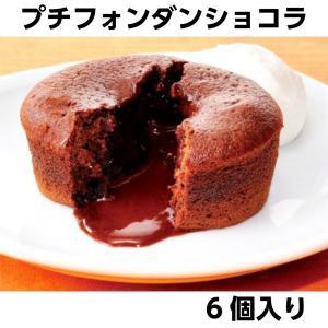 冷凍 フレック プチフォンダンショコラ 6個入り 業務用食品 10,000円以上で送料無料 renkaippin