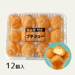冷凍 シュークリーム アンディコ プチシュー 12個入り 業務用食品 10,000円以上で送料無料 renkaippin