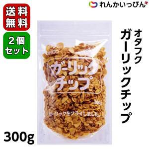 オタフク ガーリックチップ 300g 2個セット送料無料 業務用食品|renkaippin