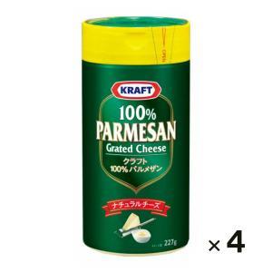 クラフト パルメザンチーズ 227g 3個セット送料無料 業務用食品 renkaippin