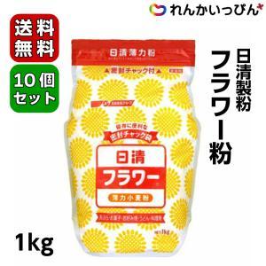 日清製粉 フラワー粉 1kg 10個セット送料無料  薄力粉 小麦粉 業務用食品 renkaippin