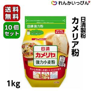 日清製粉 カメリア粉 1kg 10個セット送料無料 強力粉 小麦粉 業務用食品 renkaippin