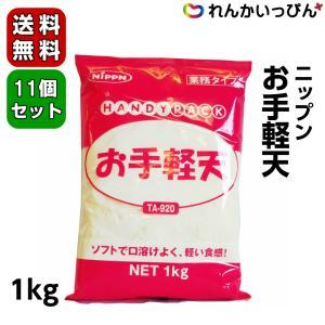 ニップン お手軽天 1kg 12袋セット送料無料 天ぷら粉 業務用食品 renkaippin