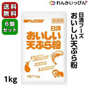 日清フーズ おいしい天ぷら粉 1kg 7袋セット送料無料 業務用食品 renkaippin