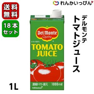 デルモンテ トマトジュース 1L 18本セット送料無料 業務用食品 renkaippin