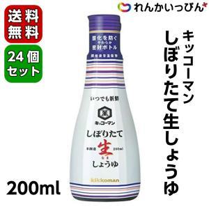 キッコーマン しぼりたて生しょうゆ 200ml 24本セット 送料無料 醤油 しょう油 調味料 renkaippin