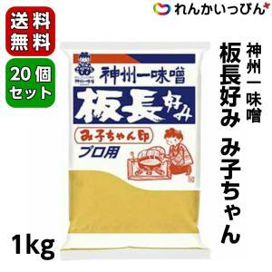 味噌 みそ ミソ 神州一味噌 板長好み み子ちゃん 1kg 20個セット 送料無料 米みそ 淡色 業務用 renkaippin