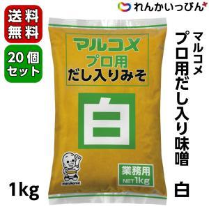 味噌 白みそ ミソ しろみそ マルコメ プロ用 だし入り味噌 白 1kg 20個セット 送料無料 業務用 調味料 大容量 お徳用 renkaippin
