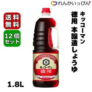 キッコーマン 徳用醤油HP 1.8L 12本セット 送料無料 ハンディペット 業務用 こいくち 醤油 しょう油 調味料 大容量 お徳用 renkaippin