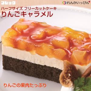 冷凍 フレック ハーフサイズ フリーカットケーキ りんごキャラメル 225g 冷凍ケーキ 業務用食品 10,000円以上で送料無料 renkaippin