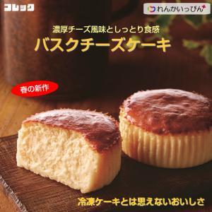 冷凍 フレック バスクチーズケーキ 1箱4個入り 260g 1個約65g ポーションケーキ 冷凍ケーキ 業務用食品 10,000円以上で送料無料 renkaippin