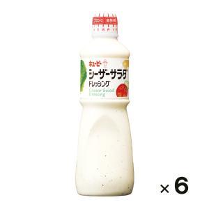 キユーピー シーザーサラダドレッシング 1L 6本セット送料無料 業務用食品|renkaippin