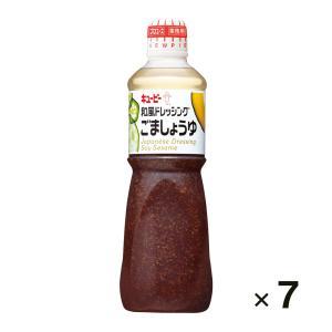 キユーピー 和風ドレッシング ごま醤油 1L 7本セット送料無料 業務用食品|renkaippin