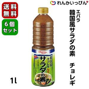 エバラ 韓国風サラダの素 チョレギ 1L 6本セット送料無料 業務用食品|renkaippin